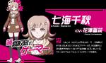 Promo Profiles - Danganronpa 3 Despair Arc (Japanese) - Chiaki Nanami