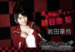 Danganronpa THE STAGE 2016 Karen Iwata as Aoi Asahina Promo