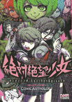 Manga Cover - Zettai Zetsubō Shōjo Danganronpa Another Episode Comic Anthology Volume 1 (Front) (Japanese)