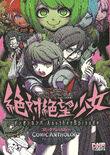 Manga Cover - Zettai Zetsubō Shōjo Danganronpa Another Episode Comic Anthology Volume 1 (Front) (Japanese)