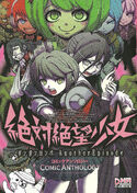 Zettai Zetsubō Shōjo: Danganronpa Another Episode Comic Anthology