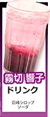 The Danganronpa Cafe Drinks (5)
