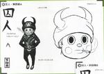 Art Book Scan Danganronpa V3 Character Designs Betas Ryoma Hoshi (7)