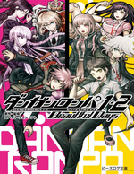 Novel Covers - Danganronpa 1 2 Beautiful Days (Front Cover)