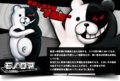Promo Profiles - Danganronpa 1.2 (Japanese) - Monokuma