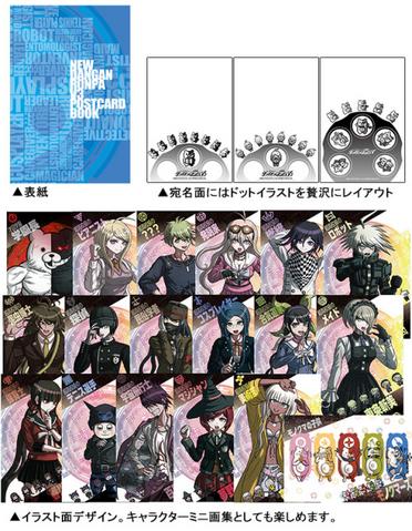 File:Danganronpa V3 Preorder Bonus Post Cards from ebten.png