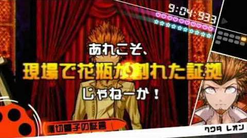 Dangan-Ronpa - Trailer (PSP)