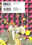 Manga Cover - Danganronpa 2 Ultimate Luck and Hope and Despair Volume 2 (Back) (Japanese)