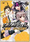 Manga Cover - Super Danganronpa 2 Nankoku Zetsubou Carnival Volume 2 (Front) (Japanese)