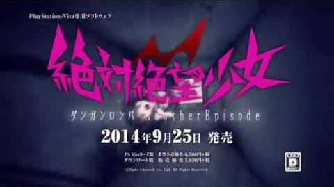 PS Vita 絶対絶望少女 ダンガンロンパ Another Episode TVCM 腐川冬子篇
