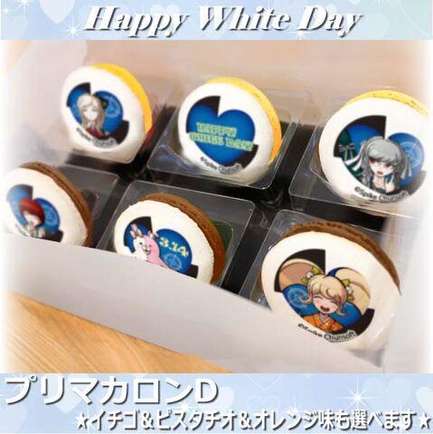 File:Priroll DR2 Macarons Sonia Peko Mahiru Monomi Hiyoko.jpg