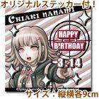 Priroll Chiaki Nanami Sticker