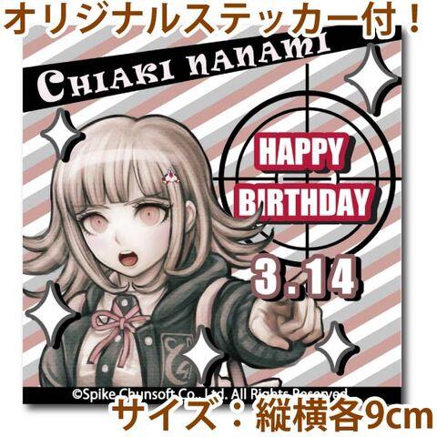 File:Priroll Chiaki Nanami Sticker.jpg