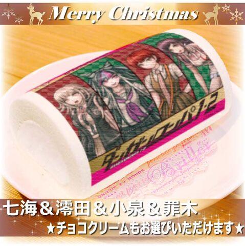 File:Priroll DR2 Priroll Christmas C.jpg