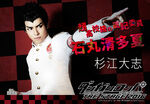 Danganronpa THE STAGE 2016 Taishi Sugie as Kiyotaka Ishimaru Promo