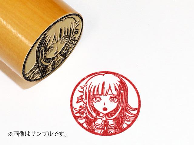 File:Itaindou Hanko Seals Circle Chiaki Nanami Example.png