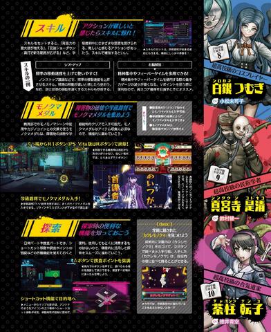 File:Dengeki Scan January 12th, 2017 Page 6.png