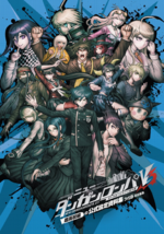 New Danganronpa V3 Everyone's New Semester of Killing Official Material Settings Art Book