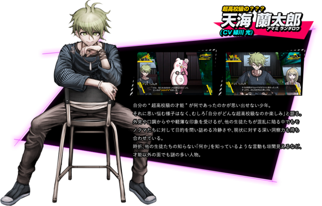 File:Rantaro Amami Danganronpa V3 Official Japanese Website Profile.png