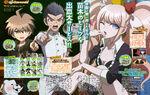 Monthly AniMEDIA August 2013 - DRtA - Kiyotaka Ishimaru Makoto Naegi Mukuro Ikusaba