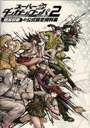 Super Danganronpa 2 Artbook (front cover)