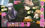 Unknown Publisher and Date - DRtA - Kyoko Kirigiri Makoto Naegi Chihiro Fujisaki