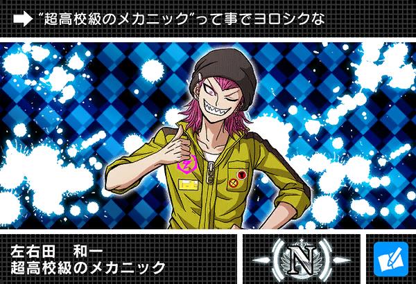 File:Danganronpa V3 Bonus Mode Card Kazuichi Soda N JPN.png