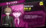 Promo Profiles - Danganronpa Another Episode (Japanese) - Makoto Naegi