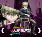 Rantaro Amami Danganronpa V3 Official Japanese Website Profile (Mobile)