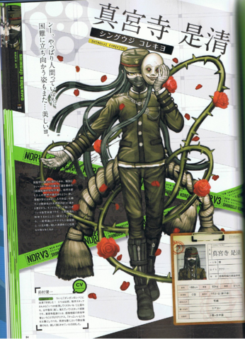File:Art Book Scan Danganronpa V3 Korekiyo Shinguji Profile.png