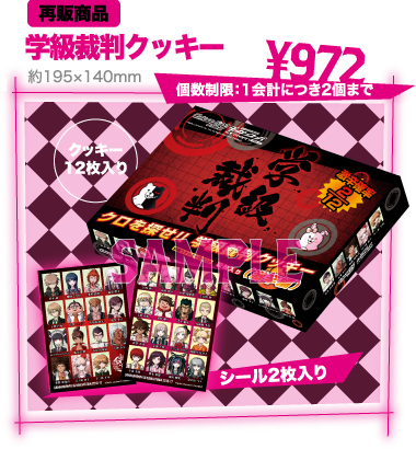 File:DR3 cafe collab merch 7.png