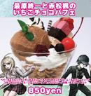 DRV3 cafe collaboration food 2 (1)