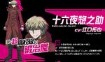 Promo Profiles - Danganronpa 3 Future Arc (Japanese) - Sonosuke Izayoi