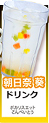 File:The Danganronpa Cafe Drinks (11).png
