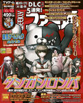 Famitsu 1295 October 10th, 2013 - Cover