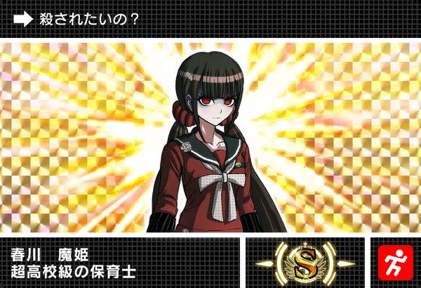 File:Danganronpa V3 Bonus Mode Card Maki Harukawa S JP.png