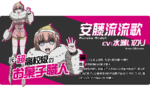 Promo Profiles - Danganronpa 3 Future Arc (Japanese) - Ruruka Ando