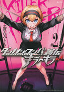 Danganronpa Gaiden Killer Killer Volume 2 Cover