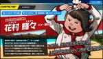 Promo Profiles - Danganronpa 2 (Japanese) - Teruteru Hanamura