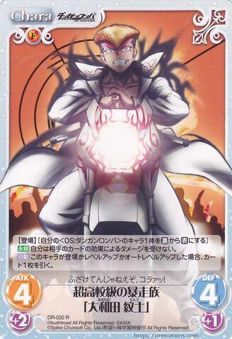 File:ChaosTCG DR-032R Super High School Level Bosozoku.jpg