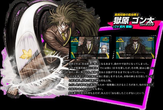 File:Gonta Gokuhara Danganronpa V3 Official Japanese Website Profile.png
