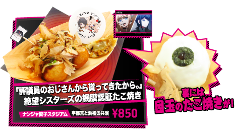 File:DR3 cafe collab food 13.png