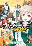 Manga Cover - Super Danganronpa 2 Nanami Chiaki no Sayonara Zetsubō Daibōken Volume 3 (Front) (Japanese)