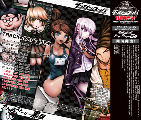 File:Danganronpa Another Story Drama CD Cover Black Version Back.png