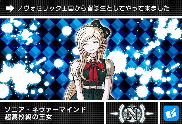 File:Danganronpa V3 Bonus Mode Card Sonia Nevermind N JPN.png