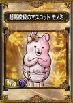 Samurai & Dragons - Rare Monomi Card