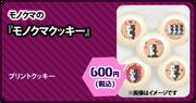 Udg animega cafe menu alt food (1)