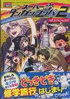 Manga Cover - Super Danganronpa 2 Sayonara Zetsubō Gakuen 4koma KINGS Volume 1 (Front) (Japanese)
