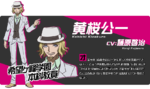 Promo Profiles - Danganronpa 3 Despair Arc (Japanese) - Koichi Kizakura