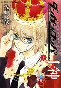 Togami novel